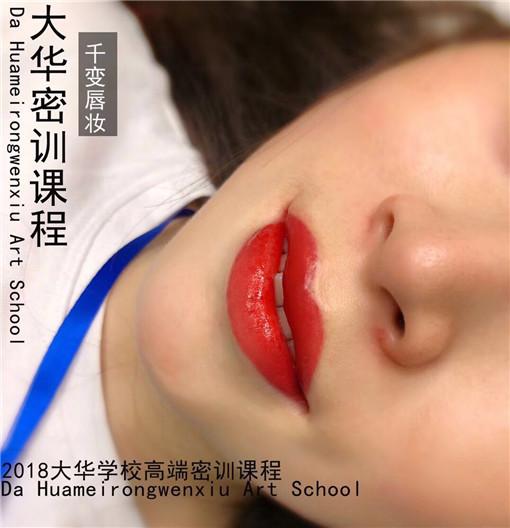 大华学校.卓色纹艺2018年高端密训会(千变唇妆)
