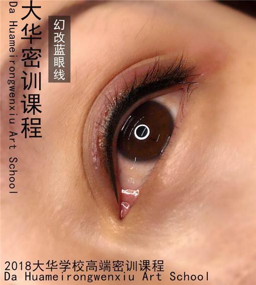 大华学校.卓色纹艺2018年高端密训会(幻改蓝眼线)